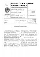 Патент 368421 Способ соединения деталей