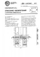Патент 1357507 Агрегат для укладки дренажных трубок
