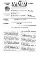 Патент 492628 Рабочий орган кабелеукладчика