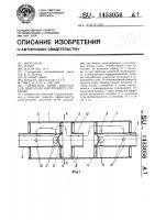 Патент 1453056 Глушитель шума выпуска для двигателя внутреннего сгорания