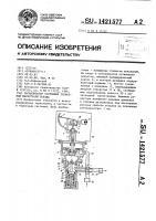 Патент 1421577 Сигнализатор состояния тормозной магистрали поезда