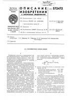 Патент 572472 Полимерная композиция