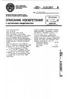 Патент 1121287 Смазка для горячего прессования металлов