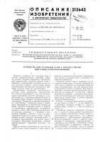 Патент 213642 Устройство для установки тазов с лентой у питающей рамки ленточной машнны