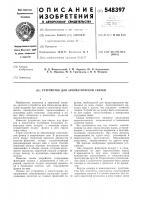 Патент 548397 Устройство для автоматической сварки