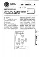 Патент 1090601 Стенд для испытания тормозов автомобилей