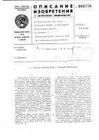 Патент 984776 Способ сварки труб с трубной решеткой