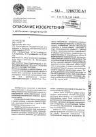 Патент 1789770 Способ транспортировки и дозировки жидких сред и устройство для его осуществления