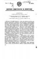 Патент 45970 Способ компенсации реакции антенн
