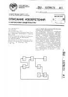 Патент 1379171 Устройство для контроля бдительности машиниста