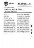 Патент 1257393 Устройство для загрузки и выгрузки поддонов в агрегате для химико-термической обработки изделий
