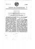 Патент 12950 Клозетный горшок