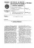 Патент 791564 Устройство автоматической локомотивной сигнализации