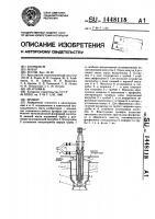Патент 1448118 Эрлифт
