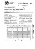 Патент 1296689 Устройство для защиты откосов земляного сооружения от размыва