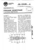 Патент 1201363 Устройство для формирования слоя стеблей из снопов лубяных культур