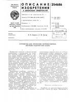 Патент 254686 Устройство для крепления ферромагнитных листовых изделий при сварке