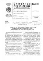 Патент 366380 Устройство для определения величины отказа свай