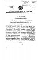 Патент 39938 Искроуловитель к вагранкам