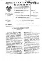 Патент 679810 Поршневая объемно-динамическая установка для точного воспроизведения и измерения расхода газа