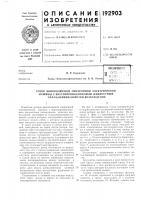 Патент 192903 Патент ссср  192903