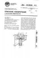 Патент 1412810 Устройство для измельчения зерна