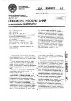 Патент 1454882 Уловитель тяжелых примесей из хлопка-сырца