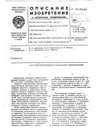 Патент 615346 Кожухоотрубный вертикальный теплообменник