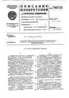 Патент 796725 Способ определения твердости