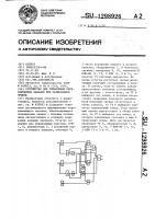 Патент 1298926 Устройство для управления переключением каналов при разнесенном приеме