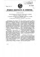 Патент 21690 Приспособление для увеличения герметичности клапанов в винтелях пневматических шин