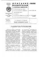 Патент 861158 Устройство для передачи информации с подвижного объекта на приемный пункт