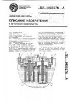Патент 1059276 Пневматический погружной насос замещения