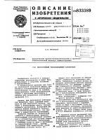 Патент 833389 Многослойный токоподводящийнаконечник