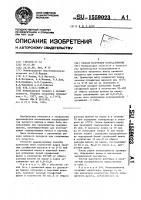 Патент 1559023 Способ получения полуцеллюлозы