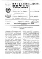 Патент 439408 Устройство для брикетирования пищевых продуктов