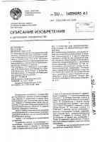 Патент 1659690 Устройство для аккумулирования холода на животноводческих фермах