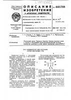 Патент 645708 Модификатор для флотации оловосодержащих руд