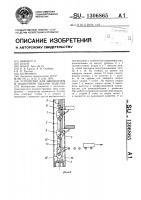 Патент 1306865 Устройство для накопления и поштучной выдачи изделий