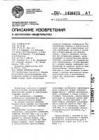 Патент 1456475 Способ обработки пружин