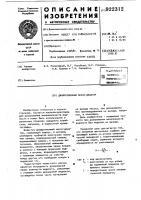Патент 922312 Диафрагменный насос-дозатор