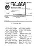 Патент 907275 Парциальная турбина
