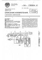 Патент 1782834 Устройство для управления стрелочным электроприводом