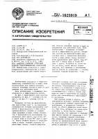 Патент 1625919 Защитное покрытие грунтовых откосов гидротехнических сооружений