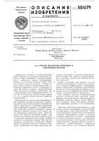 Патент 501679 Способ получения присадок к смазочным маслам