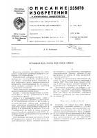 Патент 235878 Установка для сварки под слоем флюса