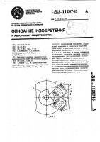 Патент 1126745 Мальтийский механизм