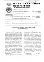 """Патент 586195 Смазка для холодной обработки металлов давлением """"спга-1"""