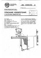 Патент 1048183 Устройство для разделения транспортируемой эрлифтом гидросмеси