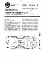 Патент 1028543 Канатная дорога с замкнутым тяговым органом
